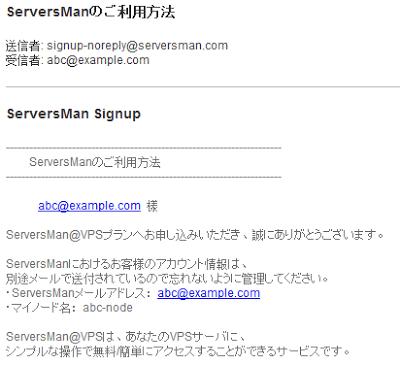 ServersManのご利用方法