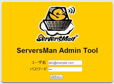 ServersMan Admin Tool