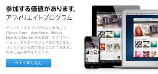 Apple アフィリエイトプログラム