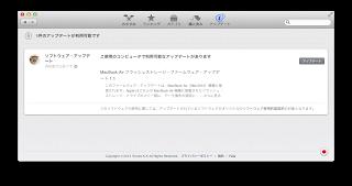 MacBook AirのSSDは、問題ありだった模様