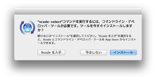 MAC未経験者が、MacBook Airを買ってみた(9)