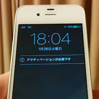 iPhone4SにEMOBILEのPocketWiFi GL10PのSIMを入れてみる
