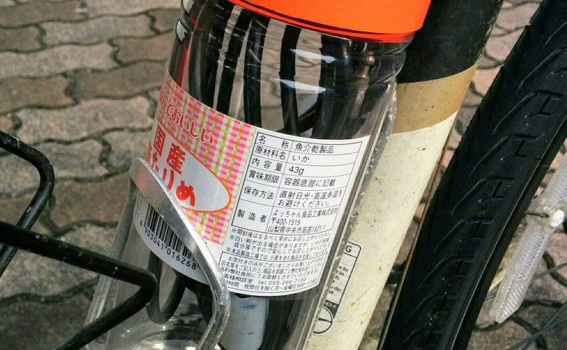 自転車の工具入れには、無料で手に入るアレがベストフィット